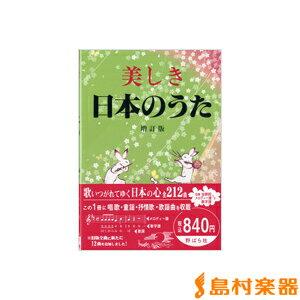 美しき日本のうた 増訂版 / 野ばら社
