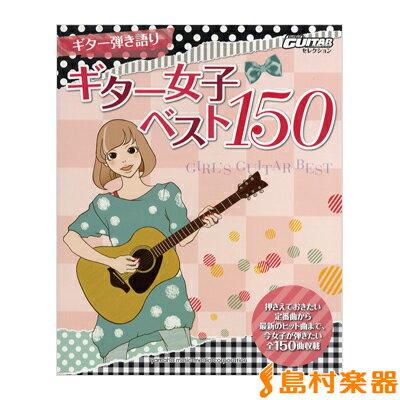 ギター弾き語り ギター女子ベスト150 / ヤマハミュージックメディア