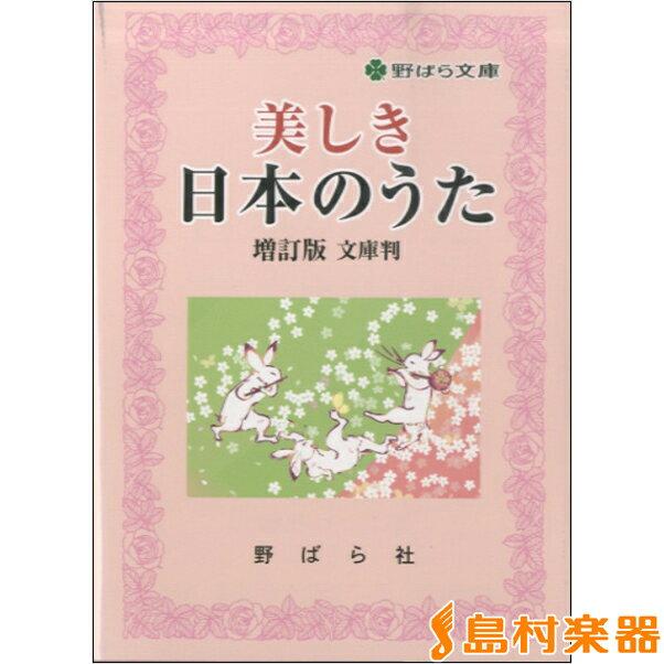 美しき日本のうた 増訂版 文庫版 / 野ばら社