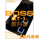 THE EFFECTOR BOOK PRESENTS BOSS GT−1の教科書 / シンコーミュージックエンタテイメント