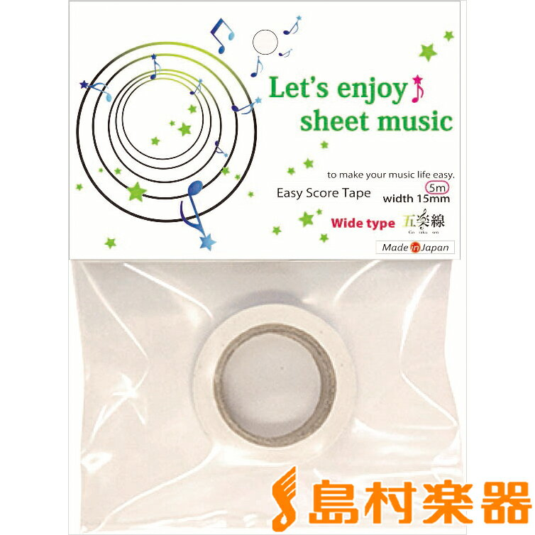 LET'S ENJOY SHEET MUSIC(WIDE) 五楽線 英語版15mm【単位5個 / アリアミュージックオフィス