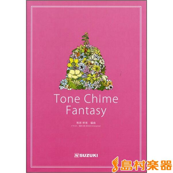 Tone Chime Fantasy/トーンチャイムファンタジー / 鈴木教育出版