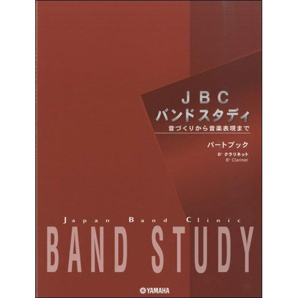JBCバンドスタディ パートブック B♭クラリネット / ヤマハミュージックメディア