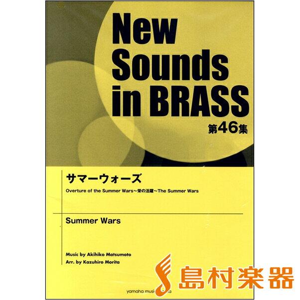 ニュー・サウンズ・イン・ブラス 第46集 サマーウォーズ / ヤマハミュージックメディア