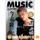 MUSIQ?SPECIAL/OUT of MUSIC(57) / シンコーミュージックエンタテイメント