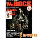 We ROCK Vol.65 DVD付 / ジャックアップ