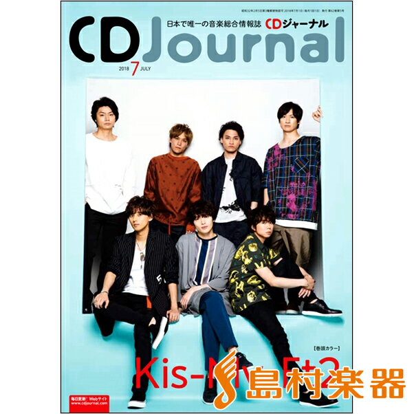 CDジャーナル 2018年7月号 / 音楽出版社