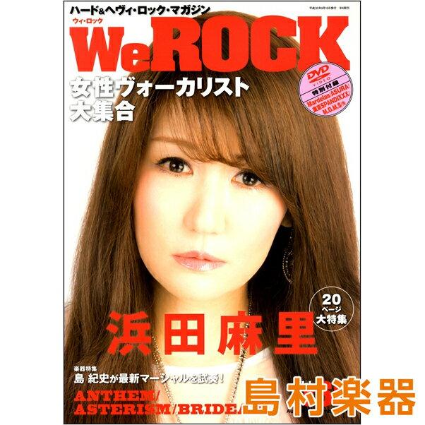 We ROCK Vol.066 DVD付 / ジャックアップ