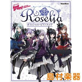 バンドリ!オフィシャル・ピアノスコア Roselia / リットーミュージック