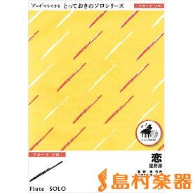 楽譜 SDFL2 恋【フルート ソロ】/星野源 / ミュージックエイト