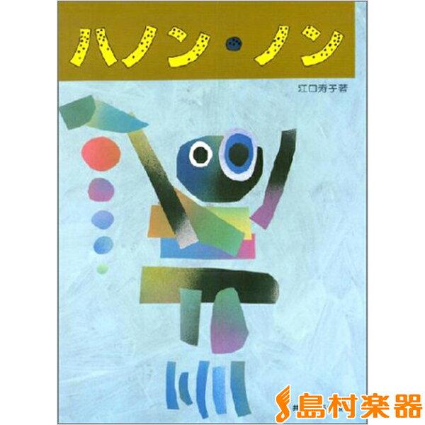 ハノン・ノン/(株)共同音楽出版社【メール便なら送料無料】 【ピアノ教本】