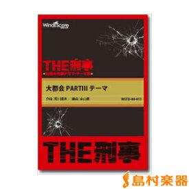 吹奏楽譜 [THE刑事]大都会 PARTIII テーマ / ウィンズ・スコア