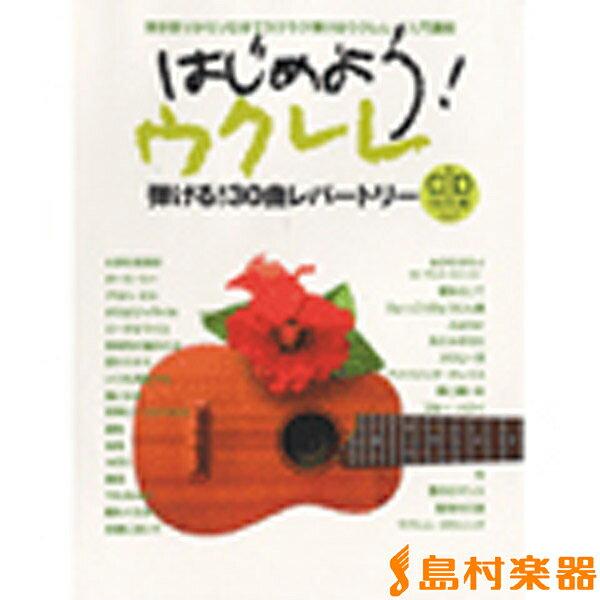 はじめよう!ウクレレCD付 / ヤマハミュージックメディア