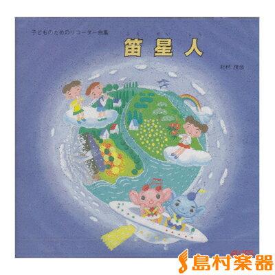 CD 子どものためのリコーダー曲集/笛星人(ふえせいじん)/トヤマ出版【メール便なら送料無料】