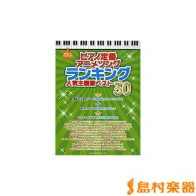 やさしいピアノ・ソロ ピアノ定番アニメソングランキング 人気主題歌 ベスト30 / シンコーミュージックエンタテイメント