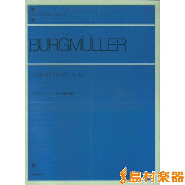 ブルグミュラー 25の練習曲 作品100 BURGMULLER*ブルクミュラー/(株)全音楽譜出版社【メール便なら送料無料】 【ピアノ譜】