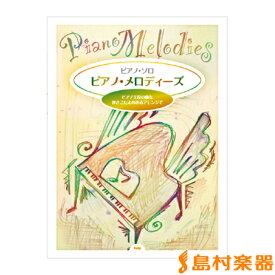 ピアノ・ソロ ピアノ・メロディーズ ピアノ主役の曲を弾きごたえのあるアレンジで / ケイ・エム・ピー
