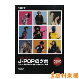 J−POPのツボ キーCで学ぶ作曲のネタ帳 / 中央アート出版社
