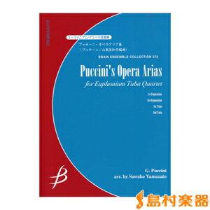 楽譜 ユーフォニアム・チューバ4重奏 プッチーニ・オペラアリア集 プッチーニ作曲 / ブレーン