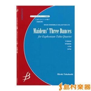 楽譜 ユーフォニアム・チューバ4重奏 乙女たちの3つの踊り 高橋宏樹/作曲 / ブレーン