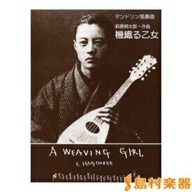 楽譜 マンドリン独奏曲 機織る乙女 A WEAVING GIRL 萩原朔太郎/作曲 / 現代ギター社
