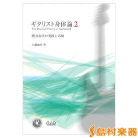 CDB183 ギタリスト身体論2 脱力奏法の実践と応用 CD付 / 中央アート出版社