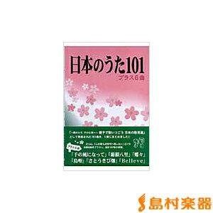 日本のうた101 プラス6曲/(株)野ばら社 【メール便なら送料無料】 【メローディー譜】