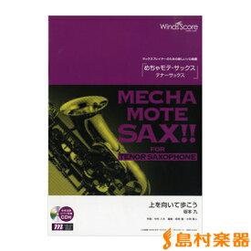 楽譜 めちゃモテ・サックス〜テナーサックス〜上を向いて歩こう CD付 / ウィンズ・スコア