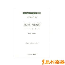 スペイン舞曲第5番<アンダルーサ>/オンキョウ・ギター・ピース・シリーズ / オンキョウパブリッシュ