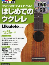 楽譜 ムック DVD&CDでよくわかる!はじめてのウクレレ / リットーミュージック