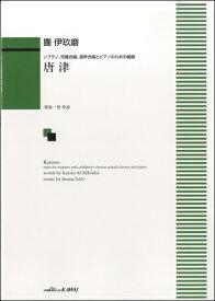 楽譜 ソプラノ・児童・混声合唱とピアノのための合唱組曲 唐津 / カワイ出版