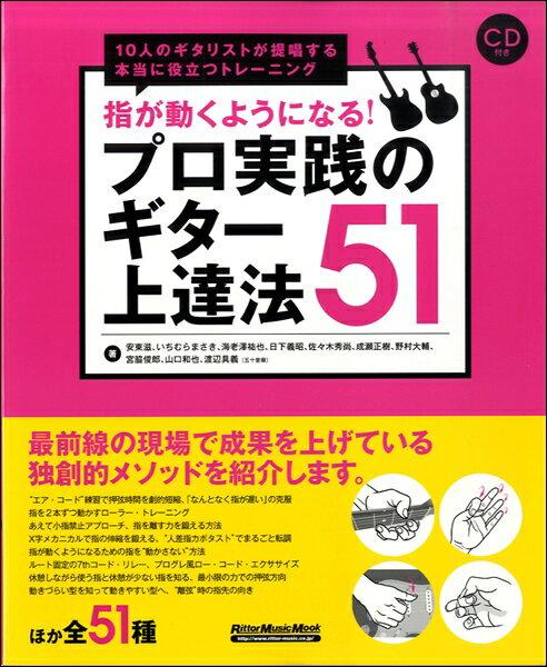指が動くようになる!プロ実践のギター上達法51 CD付 / リットーミュージック