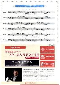 CFA9 吹奏楽部員のためのスケールクリアファイル 基礎トレーニング楽譜付【ユーフォニアム】 / ロケットミュージック
