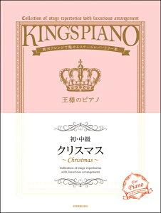 楽譜 王様のピアノ【初・中級】クリスマス / 全音楽譜出版社