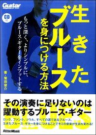 楽譜 ギターマガジン 生きたブルースを身につける方法 もっと深くよりシンプルに、ブルース・ギターをインプッ / リットーミュージック