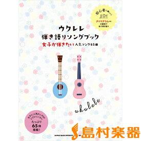 楽譜 ウクレレ弾き語りソングブック—女子が弾きたい人気ソング65曲— / シンコーミュージックエンタテイメント
