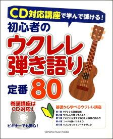 楽譜 CD対応講座で学んで弾ける! 初心者のウクレレ弾語定番80 / ヤマハミュージックメディア