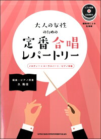 楽譜 大人の女性のための定番合唱レパートリー(ピアノ伴奏CD2枚付) / シンコーミュージックエンタテイメント