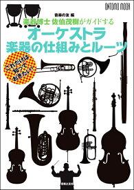 雑誌 ムック 楽器博士 佐伯茂樹がガイドする オーケストラ楽器の仕組みとルーツ / 音楽之友社