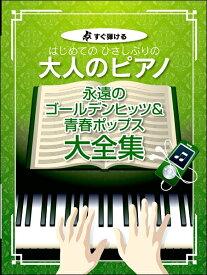 すぐ弾けるはじめてのひさしぶりの大人のピアノ 永遠のゴールデンヒッツ&青春ポップス大全集 / ケイ・エム・ピー