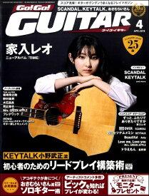 雑誌 ゴー!ゴー!ギター 2018年4月号 / ヤマハミュージックメディア