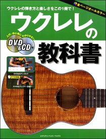 楽譜 ウクレレの教科書 DVD&CD付 / ヤマハミュージックメディア