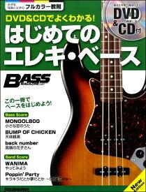 楽譜 ムック DVD&CDでよくわかる!はじめてのエレキ・ベース New Edition / リットーミュージック