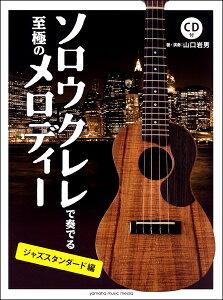 楽譜 ソロウクレレで奏でる至極のメロディーージャズスタンダード編- / ヤマハミュージックメディア