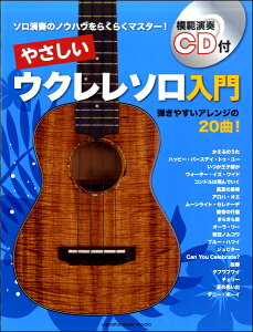 楽譜 やさしいウクレレソロ入門 CD付 / ヤマハミュージックメディア