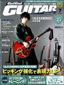 ゴー!ゴー!ギター 2018年7月号 / ヤマハミュージックメディア