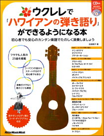 楽譜 ウクレレで「ハワイアンの弾き語り」ができるようになる本 / リットーミュージック