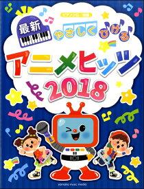 楽譜 ピアノソロ 初級 やさしくひける最新アニメヒッツ2018 / ヤマハミュージックメディア