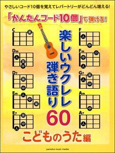 楽譜 「かんたんコード10個」で弾ける! 楽しいウクレレ弾き語り60〜こどものうた編〜 / ヤマハミュージックメディア