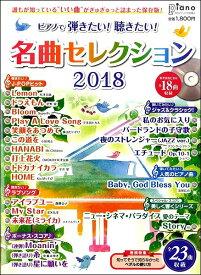 雑誌 月刊ピアノ 2018年7月号増刊 ピアノで弾きたい!聴きたい!名曲セレクション2018【参考演奏CD付】 / ヤマハミュージックメディア